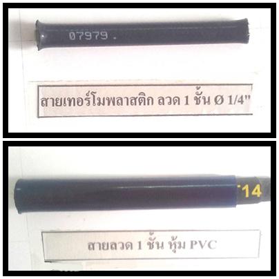 สายเทอร์โมลวด-1-ชั้นสายไฮดรอลิคหุ้มพีวีซี